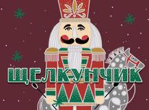 Щелкунчик 2020-01-05T19:00 заячий стон о театре 2019 01 05t19 00