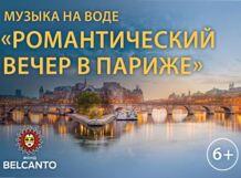 Музыка на воде «Романтический вечер в Париже»