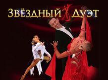 Шоу мировых супер звезд бального танца. «Звездный дуэт»<br>