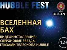 Hubble Fest Вселенная Бах   Видеоинсталляция: Сверхновые звёзды глазами телескопа Hubble 2018-06-28T20:30 смартфон highscreen fest xl pro blue