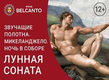 Микеланджело. Ночь в соборе. Лунная соната 2019-10-25T20:00 printio лунная ночь