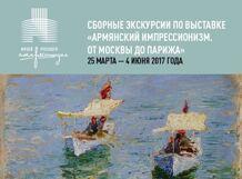 Групповая экскурсия по выставке «Армянский импрессионизм. От Москвы до Парижа»