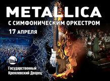Metallica Show  S&M Tribute - Scream Inc с симфоническим оркестром от Ponominalu