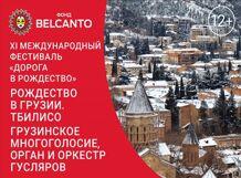 Рождество в Грузии. Тбилисо. Грузинское многоголосие, орган и оркестр гусляров фото