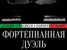 Клаудио Курро Досси и Ламберто Вассилини «Фортепьянная дуэль» 2018-05-14T19:00
