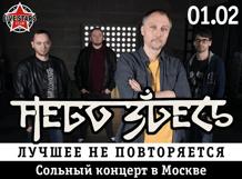 Небо Здесь 2019-02-01T20:00 redroom 2019 02 01t20 00