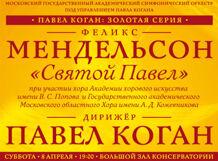 МГАСО в БЗК П.Коган «Феликс Мендельсон: Святой Павел»