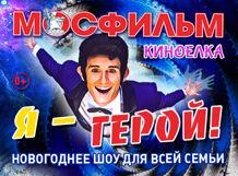 КиноЕлка на Мосфильме. Я — герой!<br>