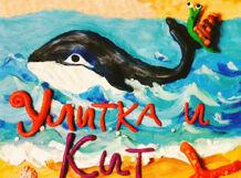 Пластилиновый спектакль «Улитка и кит» 2018-11-18T17:00 все цены