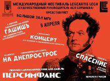 Концерт Персимфанса «Красное колесо»<br>
