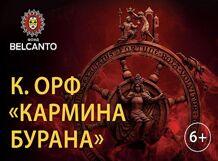 К. Орф «Кармина Бурана» 2018-11-04T18:00
