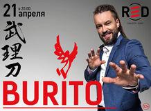 Burito. Первый большой концерт<br>