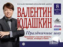 Праздничное шоу Валентина Юдашкина. Ведется TV-съемка<br>