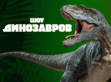 Dino Club. Приключения с динозаврами!<br>