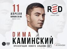 Сольный концерт Димы Каминского 2018-04-11T19:00