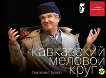 Кавказский меловой круг 2019-01-17T19:00