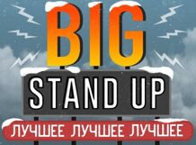 Big Stand up Лучшее 2018-02-15T20:00