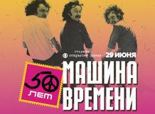 Машина Времени 50 лет 2019-06-29T19:00