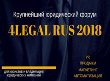 4Legal Rus 2018 - крупнейший форум для юристов и владельцев юридических компаний 2018-02-16T10:00 2 2 4 2018 02 18t17 00