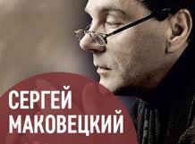 Сергей Маковецкий «Неслучайная встреча»<br>