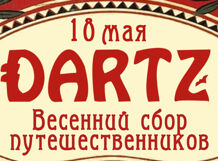 The Dartz и весенний сбор путешественников