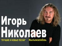 где купить Игорь Николаев «Лучшие и новые песни» 2018-11-30T19:00 дешево