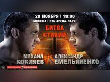 Бой года: Емельяненко — Кокляев 2019-11-29T19:00