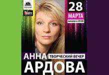 Творческий вечер  Анны Ардовой 2018-11-04T20:00 sолнечные дни 2018 02 04t20 00