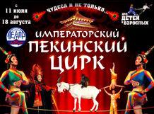 Шоу Императорский Пекинский Цирк