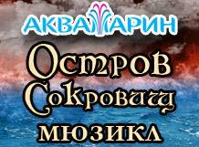 Мюзикл Мюзикл «Остров сокровищ»