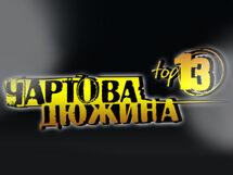 Премия Чартова Дюжина