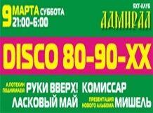 Disko 80/90X 2019-11-04T19:00 колокольчики и заклинания 2019 06 04t19 00