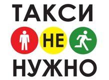 Игра-путешествие «Такси не нужно»