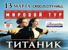 Титаник Live. Симфонический киноконцерт в сопровождении оркестра и хора 2018-03-13T19:00 григорий лепс парус live