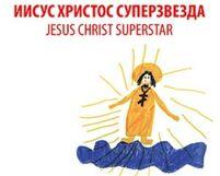 Иисус Христос Суперзвезда. На английском языке от Ponominalu