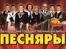 БГА «Песняры»<br>