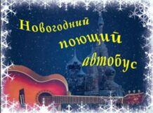 Новогодний поющий автобус<br>