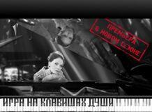 Игра на клавишах души