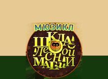 Школа лесной магии 2018-12-09T12:00 источник магии