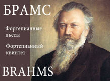 Иоганнес Брамс 2019-11-15T19:00