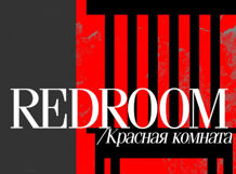 REDROOM<br>