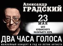 Концерт Александр Градский
