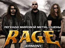Концерт Rage