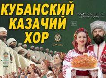 Ансамбль Лезгинка, Вайнах и балет Кубанского казачьего хора 2018-10-07T19:00 балет щелкунчик