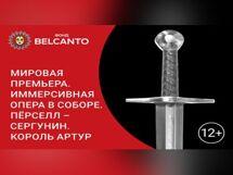 Мировая премьера. Иммерсивная опера в соборе. Перселл-Сергунин. Король Артур 2019-10-24T20:00