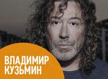 Владимир Кузьмин 2018-10-26T19:00 владимир кузьмин