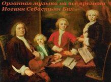 Органная  музыка на все времена. И.-С.Бах