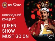 Новогодний концерт «Queen: The Show must go on» 2019-12-31T15:00 симфонические рок хиты show must go on