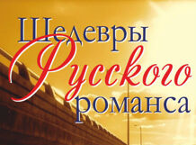 «Шедевры русского романса». Теплоходная экскурсия
