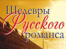 Шедевры русского романса 2018-07-29T17:00 цена